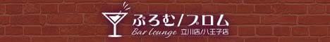 ぷろむ/プロム